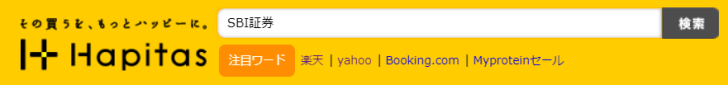 検索バーでSBI証券を検索