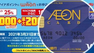 【マイナポイントあわせ技】イオンカードセレクトを最もお得に申し込む方法