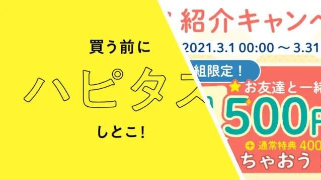 ハピタスの紹介キャンペーンで入会特典の900円をもらう方法
