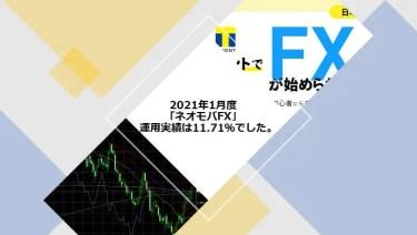 2021年1月度「ネオモバFX」運用実績と使い方のコツ