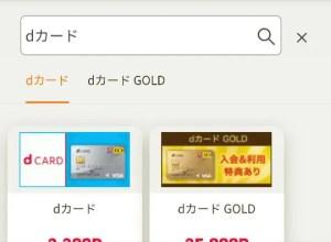dカード検索