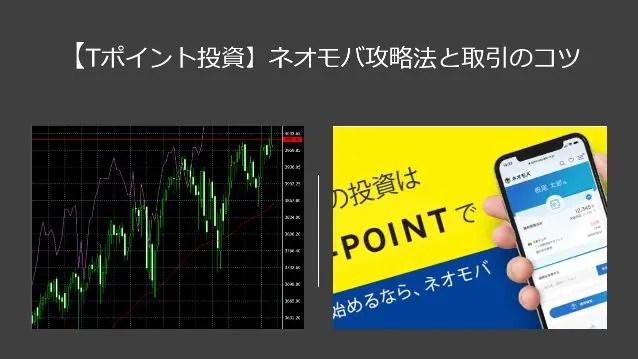 【Tポイント投資】ネオモバ攻略法と取引のコツ