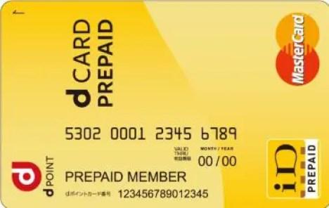 dカードプリペイド02