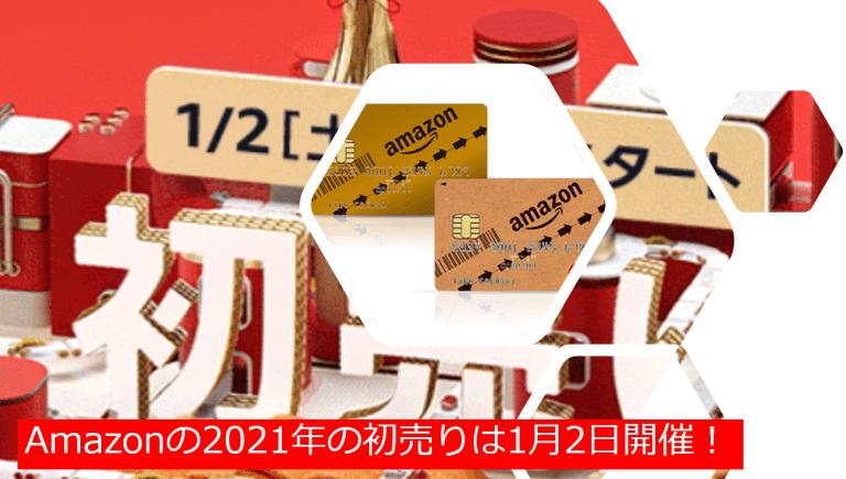 Amazonの2021年の初売りは1月2日開催!