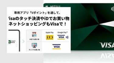 先進的な三井住友ナンバーレスカード(NL)の申込みでお得なポイントサイト