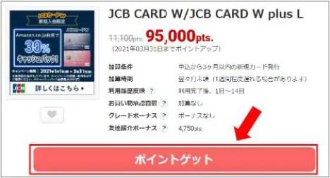 JCBCARDW広告詳細