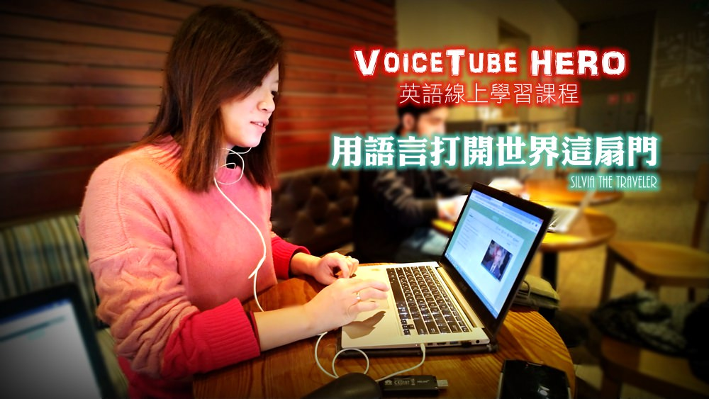 用語言打開世界這扇門 │ VoiceTube HERO 英語線上學習課程