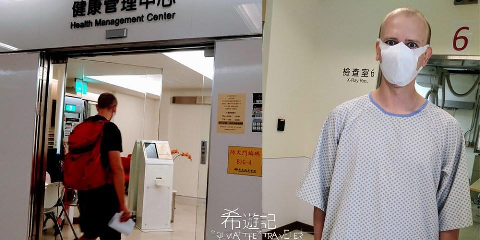 外國人申請台灣居留證,小麥哥被台灣健保醫療嚇壞了!