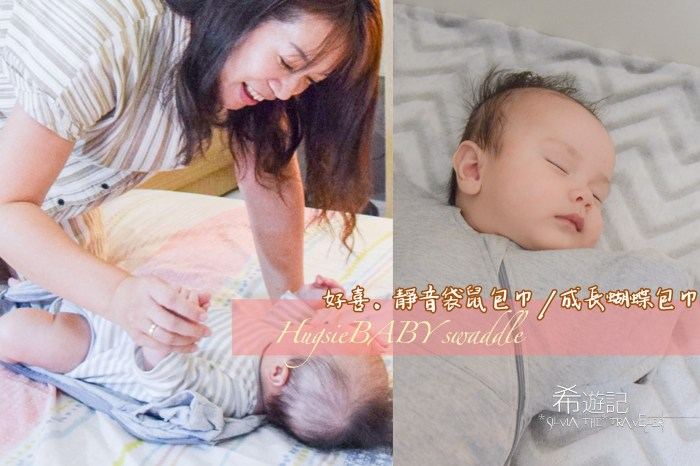 【育兒好物】新手爸媽的育兒神器 HugsieBABY成長蝶型包巾/靜音袋鼠包巾推薦