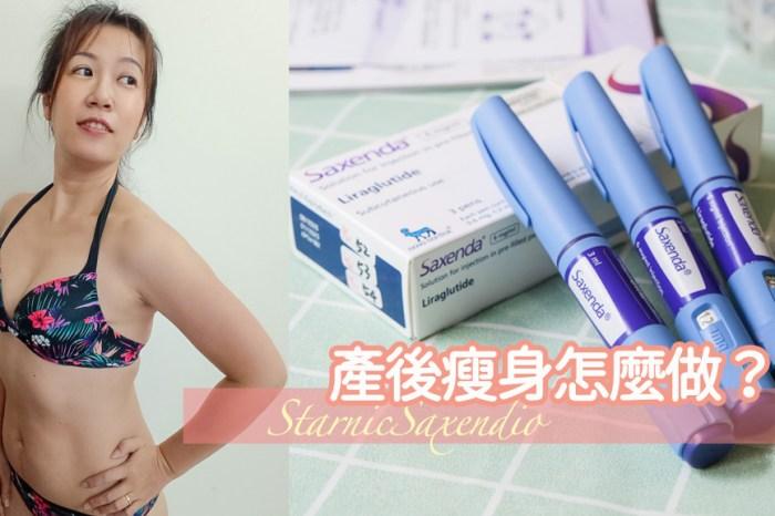 【產後瘦身】星和診所 瘦瘦筆、肌力塑-增肌減脂的懶人瘦身法