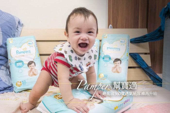 受保護的內容: 鐵粉媽咪推薦!最高級日本製「一級幫透氣紙尿褲」再升級,加入「成長集點送」正貨集點換禮好划算!透氣、柔軟、 三大無添加呵護小寶寶肌膚~