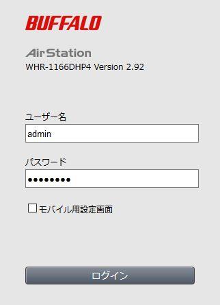 BUFFALOの無線LANルータのログイン画面でIDとPWを入力する