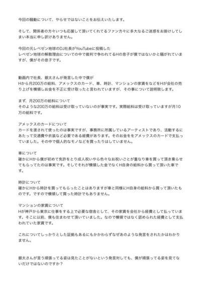 神宮寺シャイ_釈明画像