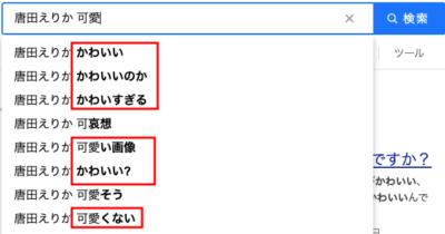 唐田えりか_ネット検索画像