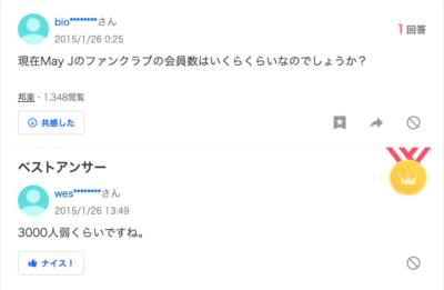 May.J_メイジェイ_ファンクラブ_知恵袋_画像