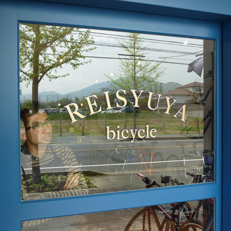 REISYUYA bicycle