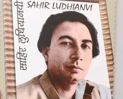 Sahir-Ludhianvi_20130308_2
