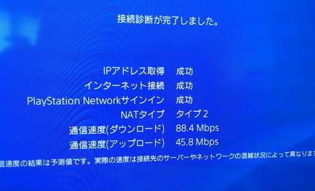 Ps4 回線 速度