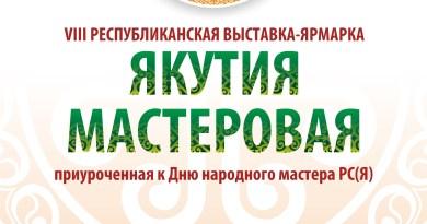ПРОГРАММА VIII Республиканской выставки-ярмарки «Якутия мастеровая», приуроченной к Дню Народного мастера РС(Я)