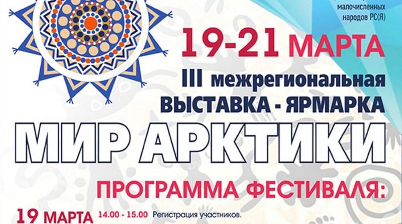 III Межрегиональная выставка-ярмарка «Мир Арктики-2018»