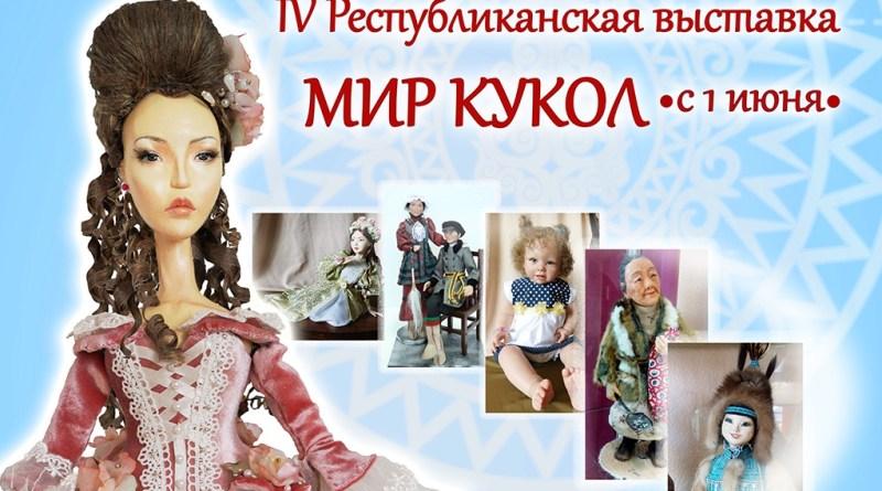 IV Республиканская выставка «Мир кукол»
