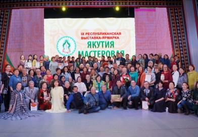 Итоги выставки-ярмарки «Якутия мастеровая-2019»