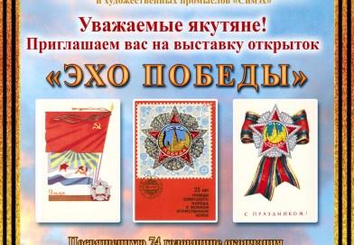 В Центре «Симэх» работает выставка открыток «Эхо победы»