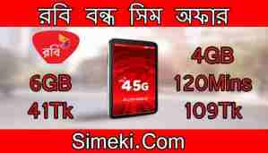 robi-bondho-sim-offer