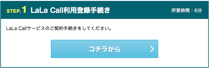 lalaコール 利用登録 方法