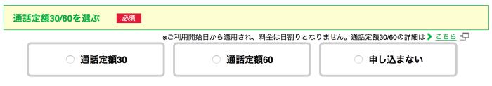 mineo(マイネオ) 通話定額