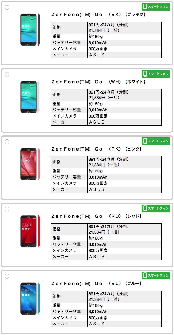 ZenFoneGO 購入方法