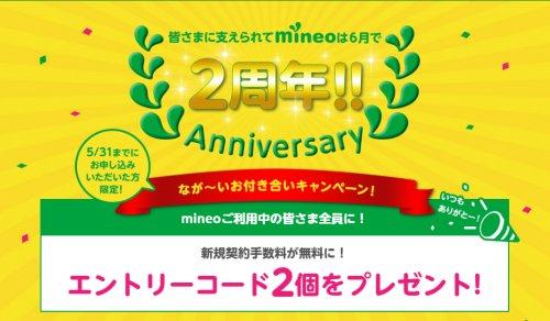 mineo(マイネオ) 2周年エントリーコード
