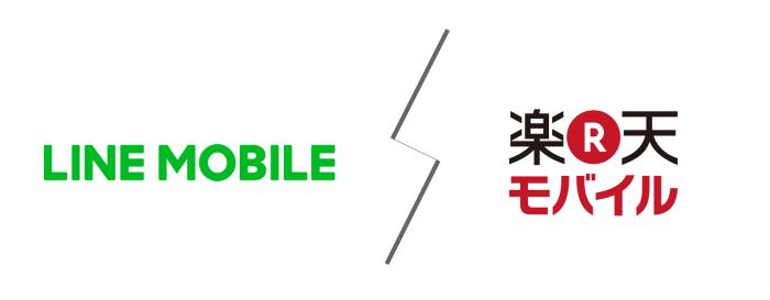 LINEモバイル/楽天モバイル比較