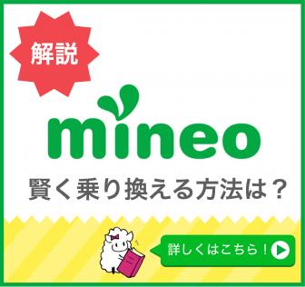 mineo-mnp方法