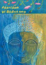 Siddhartha By Hermann Hesse (Translated Tamil Edition)(Colour Print)