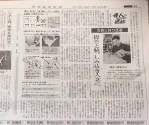 日本経済新聞 くらし面 【達人のワザ】