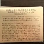 新美白オールインワンジェル薬用シミトリーの全成分を徹底調査!