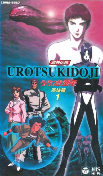 FreeHentaiStream.com Urotsukidoji 5: The Final Chapter
