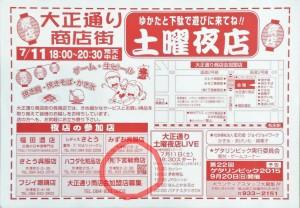 7月11日(土)土曜夜店!