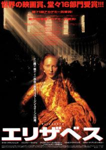 映画「エリザベス」ポスター