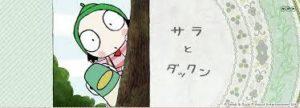 サラとダックン(NHKのホームページよりお借りしました)