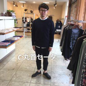 フツーのセーターとシャツ