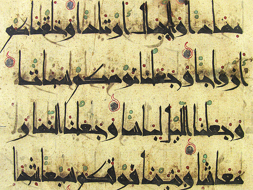 Quran Kufic calligraphy