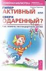 Hyperaktiv ... auf Russisch