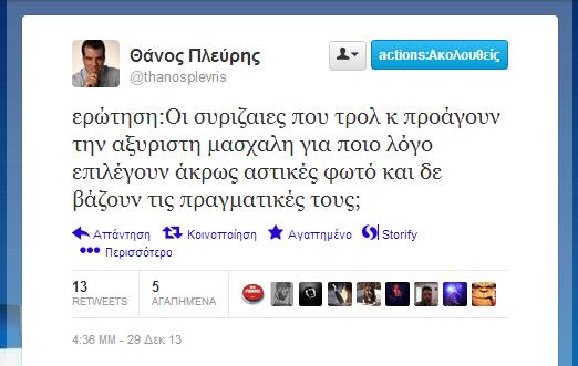 "tweet Θάνου Πλεύρη με κείμενο ""ερώτηση:Οι συριζαιες που τρολ κ προάγουν την αξυριστη μασχαλη για ποιο λόγο επιλέγουν άκρως αστικές φωτό και δε βάζουν τις πραγματικές τους;"""