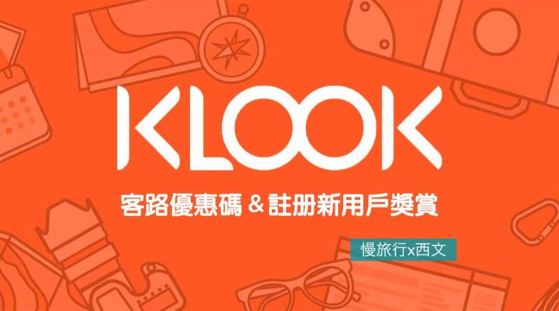 Klook客路優惠碼 註冊新用戶獎賞