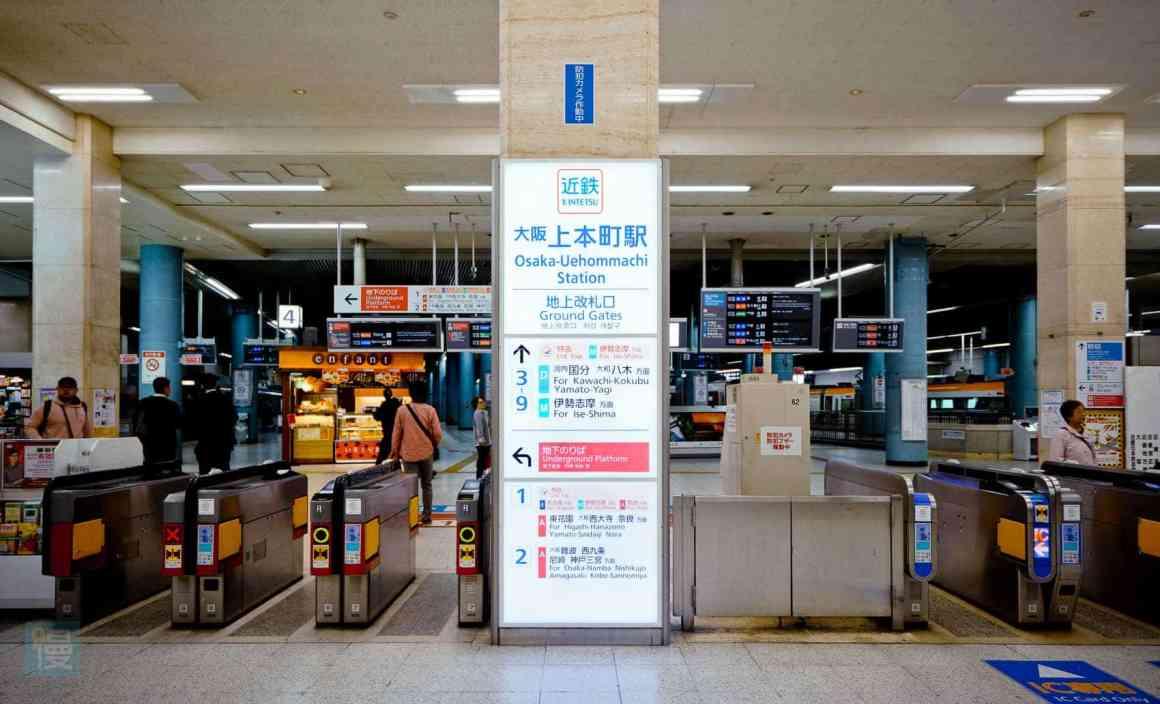 大阪上本町站