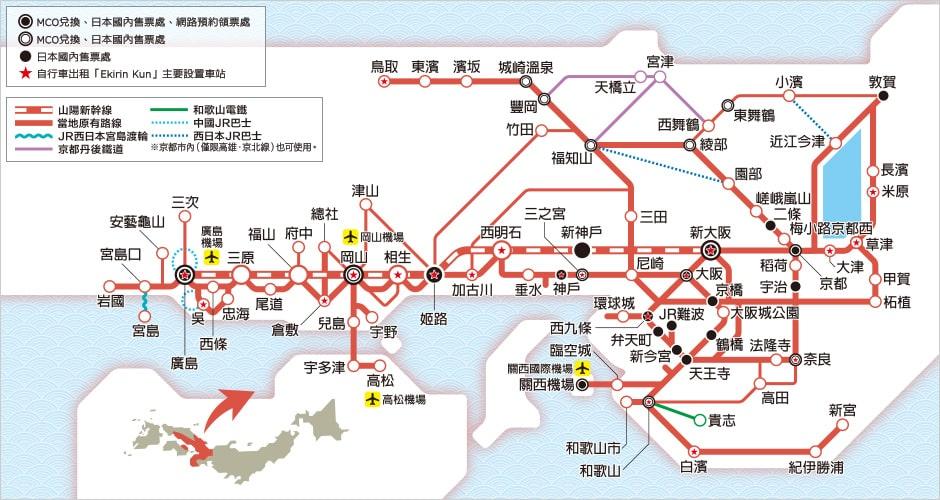網上訂購鐵路通票 30種日本火車Pass 日本鐵路周遊券  JR:關西&廣島地區鐵路周遊券 路線及範圍
