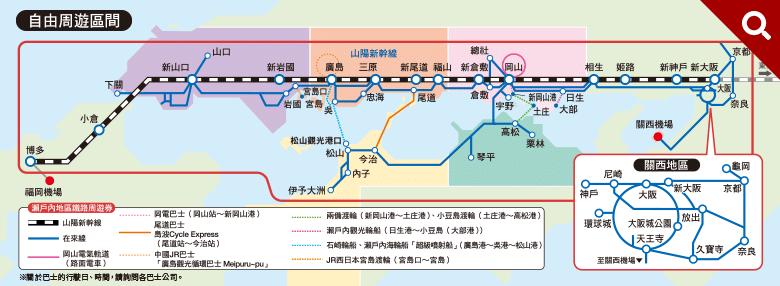網上訂購鐵路通票 30種日本火車Pass 日本鐵路周遊券 JR:瀨戶內地區鐵路周遊券