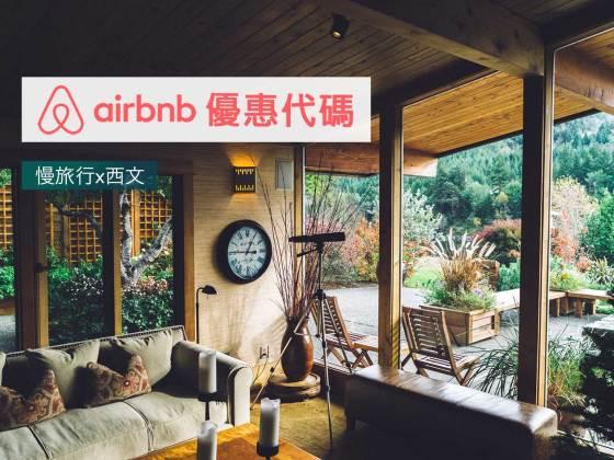 Airbnb 優惠代碼
